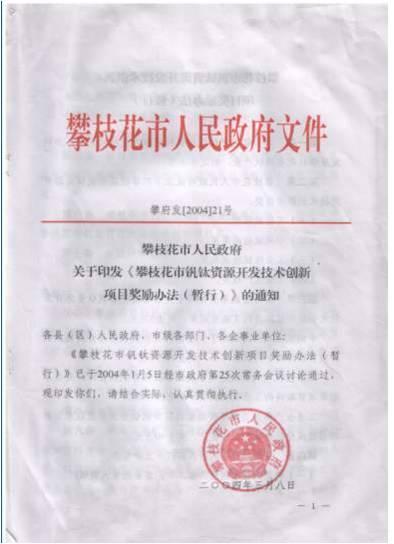 攀枝花钒钛磁铁矿资源综合开发利用情况报告